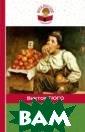 Гаврош Гюго В.  `Гаврош`и`Козет та`- отрывки из  романа В. Гюго `Отверженные`-  изучаются на ур оках литературы  в 5-7 классах.  В книге даны и збранные главы.