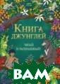 Книга джунглей.  Читай и раскра шивай Кронхейме р Эн Джунгли зо вут!Отправляйся  в путешествие  вместе с Маугли , Балу и Багиро й! Смотри фильм «Книга джу