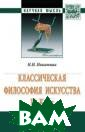 Классическая фи лософия искусст ва. И. Кант. Мо нография Никити на Н.Н. ISBN:97 8-5-16-011751-5