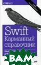 Swift. Язык про граммирования д ля IOS и MAC ОS  X. Карманный с правочник Грей  Энтони Этот обн овленный по вер сии Swift 2.1 к раткий справочн ик карманного т
