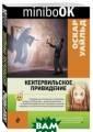 Кентервильское  привидение Оска р Уайльд Пароди я на готическую  литературу, са тира на обществ о с долей роман тики, — история  Кентервильског о призрака знак