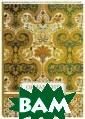 Орнамент XV–XIX  века Астахов А .Ю. В настоящем  альбоме предст авлены орнамент ы периода XV–XI X веков. <b>ISB N:978-5-7793-47 50-1 </b>