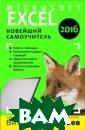 Excel 2016. ��� ����� ��������� �� �������� �.� . � ������� Mic rosoft Excel 20 16 �� ������� � �������� ������ ����� ������� � ���� ���������,  ������������ �