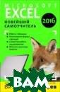 Excel 2016. Нов ейший самоучите ль Леонтьев В.П . С помощью Mic rosoft Excel 20 16 вы сможете с оздавать электр онные таблицы л юбой сложности,  использовать ф