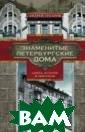 Знаменитые пете рбургские дома  Гусаров Андрей  Мы познакомимся  с историческим и домами старог о Петербурга, с видетелями непо вторимого прошл ого великой сто