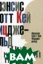 Прибрежный пира т. Эмансипирова нные и глубоком ысленные Фицдже ральд Фрэнсис С котт Кей Для Фи цджеральда перв ая половина 192 0-х годов стала  головокружител