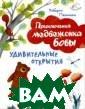 ������������ �� ������ �������  �. ���� - ��� � �������� ������ � ����������, � �� � ��� ������ , �� ����� ���� , ��������. ��� �������� �. ��� ��. ISBN:978-5-