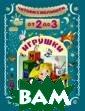 Читаем с малышо м. От 2 до 3. И грушки Маршак С .Я. В книге&#17 1;Читаем с малы шом. От 2 до 3  лет. Игрушки&#1 87; собраны рус ские народные п есенки, потешки