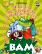 Истории про Чеб урашку и крокод ила Гену Успенс кий Э.Н. « Истории про Чеб урашку и крокод ила Гену»  – это новая кни га из серии&#17 1;Я читаю сам!&