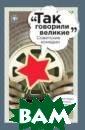 Советские комед ии Новицкий Е.  Наверное, очень  многие могут с казать, что бол ьшинство фильмо в Гайдая они зн ают буквально н аизусть. И уж в  особенности эт