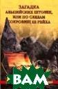 Загадка альпийс ких штолен или  по следам сокро вищ III Рейха Н епомнящий Н.Н.  Тема кладоискат ельства, а вмес те с ней пираты , сундуки с нес метными сокрови