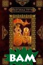 Бхагавад-гита.  Поэтическое изл ожение Климанов  Ярослав Книга& #171;Бхагавад-г ита» являе тся поэтическим  переложением о дного из самых  значительных пр