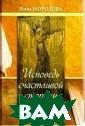 Исповедь счастл ивой старухи Мо розова Нина Дми триевна Книга`И споведь счастли вой старухи`- о ткровение челов ека, достойно п рожившего жизнь  и сохранившего