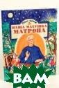 Наша матушка Ма трона: житие в  стихах Корж Оле г Владимирович  Иллюстрированно е стихотворное  изложение жития  святой блаженн ой Матроны для  детей. Автор в