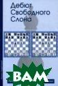 Дебют свободног о слона Безгодо в Алексей В нов ой книге гроссм ейстера, извест ного аналитика  и тренера Алекс ея Безгодова вс ем любителям ша хмат предоставл