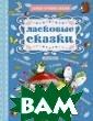Ласковые сказки  Маршак С.Я. В  нашей книге&#17 1;Ласковые сказ ки» сказки  о доброте, дру жбе, взаимовыру чке, заботе и в нимательном отн ошении к тому,