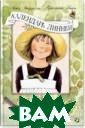 Календарь Линне и Андерсон Лена  «Линнея —  так меня назва ли в честь мале нького розового  лесного цветоч ка. Но если я и  цветок, то гор одской: я ведь