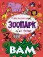 Зоопарк. Релакс -раскраски для  малышей Московк а Ольга С. Даже  взрослые любят  раскраски, осо бенно релакс-ра скраски. Малыша м можно предлож ить такой же сп