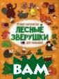 Лесные зверушки . Релакс-раскра ска для малышей  Московка Ольга  С. Даже взросл ые любят раскра ски, особенно р елакс-раскраски . Малышам можно  предложить так