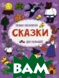 Сказки. Релакс- раскраски для м алышей Московка  Ольга С. Даже  взрослые любят  раскраски, особ енно релакс-рас краски. Малышам  можно предложи ть такой же спо