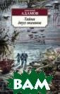 Тайна двух океа нов Адамов Г. Д ействие научно- фантастического  романа Григори я Адамова« Тайна двух океа нов» (1938 ) разворачивает ся на борту сек