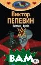 Бэтман Аполло П елевин В.О. Пос вящается моим д рузьям и сверст никам, поколени ю русских вампи ров 1750-2000 г г. рождения - в сем, кто вошел  в эту жизнь как