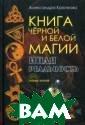 Книга Черной и  Белой магии. Ин ая реальность К рючкова Алексан дра Это Книга-О ткровение, где  каждая страница  — ключ к поним анию себя и зак онов Вселенной.