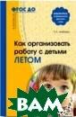 Как организоват ь работу с деть ми летом. ФГОС  Алябьева Е.А. М етодическое пос обие. ISBN:978- 5-9949-1404-5