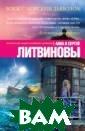 Вояж с морским  дьяволом Литвин ова А.В. Татьян а Садовникова —  авантюристка с о стажем, но в  подобные переде лки она раньше  не попадала! Су дьба, а, может,