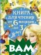 Книга для чтени я от 6 месяцев  до 3 лет Барто  А.Л. Открыв кни гу, малыши попа дут в прекрасны й мир русских н ародных сказок,  где встретятся  с любимыми гер