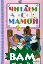 Читаем с мамой  Толстой Л.Н. В  книгу«Чита ем с мамой&#187 ; вошло шесть п опулярных русск их народных ска зок«Гуси-л ебеди»,&#1 71;Лиса и Журав