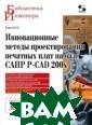 ������������� � ����� ��������� ����� ��������  ���� �� ���� �� �� P-CAD 200x � ���� �.�. ����� � ����� ������� ����� ����� ��� ������������ �� ������ ��������