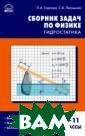 Сборник задач п о физике. Гидро статика. 7-11 к лассы. ФГОС Гор лова Л.А. В сбо рнике представл ено более сотни  разноуровневых  задач по гидро статике. Все за