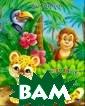 Животные из джу нглей Гражданце ва О. ISBN:978- 5-378-25680-8