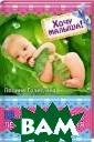 Хочу малыша! 18  лучших методов  лечения беспло дия Полина Голи цына В наше вре мя в связи с ши роким распростр анением в нашей  стране модифиц ированных проду