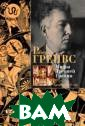 Мифы Древней Гр еции Грейвс Р.  «Мифы Древ ней Греции&#187 ; – одна из сам ых ярких книг Р оберта Грейвса,  британского по эта, критика, р оманиста и мифо