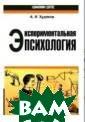 Экспериментальн ая психология Х удяков Андрей И ванович Умение  надлежащим обра зом спланироват ь и провести эк сперимент - это  одно из основн ых умений психо
