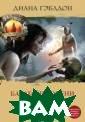 Барабаны осени.  Книга 1. На по роге неизведанн ого Гэблдон Д.  Сага о великой  любви Клэр Рэнд олл и Джейми Фр эзера - любви,  которой не стра шны пространств