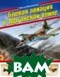 Боевая авиация  в Афганской вой не Марковский В иктор Боевые де йствия в Афгани стане стали сам ой масштабной в оздушной войной  советских ВВС  со времен Второ