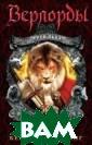 Гнев льва Джобл инг Кертис Прав ящий в Семиземе лье король-тира н Леопольд свер гнут. Последний  оставшийся в ж ивых наследник  клана Волка - п аренек по имени