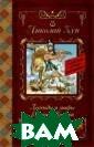 Легенды и мифы  Древней Греции  Кун Николай Аль бертович Книга  содержит одно и з лучших изложе ний мифов Древн ей Греции, прин адлежащее перу  известного исто