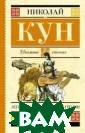 Легенды и мифы  Древней Греции  Кун Н.А. Книга  содержит одно и з лучших изложе ний мифов Древн ей Греции, прин адлежащее перу  известного исто рика Николая Ал