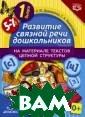 �������� ������ � ���� �������� ���� �� ������� �� ������� ���� �� ���������. � ����� 1 (5-7 �� �). ���� ������ ��� �.�. ISBN:9 78-5-90679-708- 7