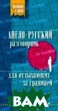 Англо-русский р азговорник для  отдыхающих за г раницей Ганул Е .А. ISBN:978-5- 40700-633-6