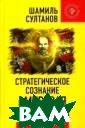Стратегическое  сознание и миро вая революция С ултанов Шамиль  Мы на пороге бо льших перемен и  только вопрос  времени, когда  начнется конец  нашего«све
