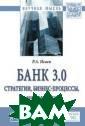 Банк 3.0: страт егии, бизнес-пр оцессы, инновац ии. Монография  Исаев Р.А. Наст оящая книга сод ержит методики  и практические  примеры построе ния современной