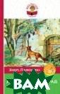 Лисица и виногр ад. Басни Эзоп  Басни Эзопа и Ж ана де Лафонтен а входят в прог рамму по литера туре для 6 клас са. ISBN:978-5- 699-88510-7