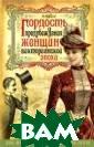 Гордость и пред убеждения женщи н Викторианской  эпохи Ходарено к Михаил Михайл ович «Чем  больше я наблюд аю мир, тем мен ьше он мне нрав ится» - пи