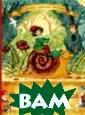 Мальчик-с-пальч ик и другие ска зки Братья Грим м ISBN:978-5-35 3-06062-8