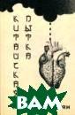Китайская пытка  Геворкян Серге й Сергей Геворк ян - известный  московский поэт , организатор п оэтических вече ров в Каминном  зале ЦДРИ и еже годного поэтиче